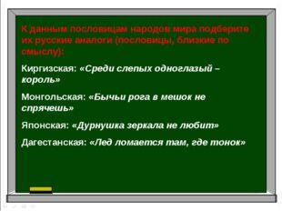 К данным пословицам народов мира подберите их русские аналоги (пословицы, бли