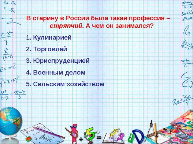 В старину в России была такая профессия – стряпчий. А чем он занимался? Кулин...