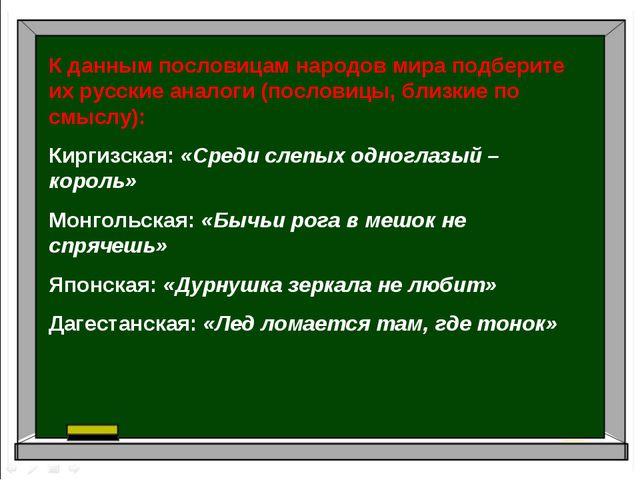 К данным пословицам народов мира подберите их русские аналоги (пословицы, бли...