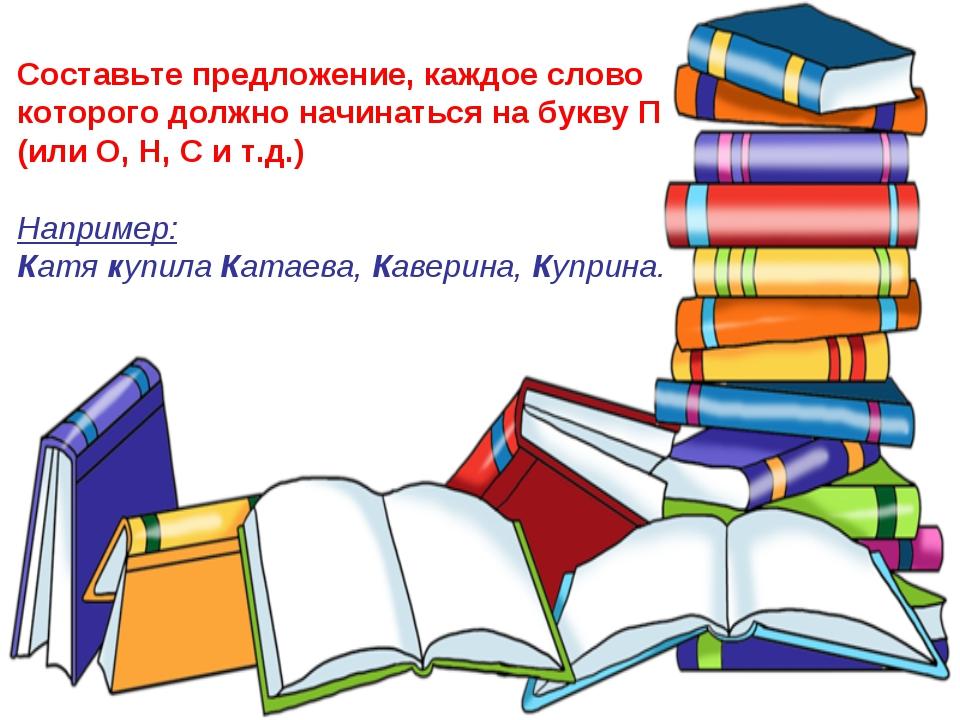 Составьте предложение, каждое слово которого должно начинаться на букву П (ил...