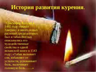 История развития курения.  Христофор Колумб в 1492 году открыл Америку и мно