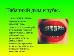 Табачный дым и зубы.  При сгорании табака образуется сажа, табачный дым,
