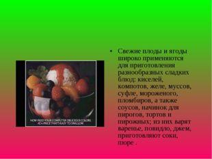 Свежие плоды и ягоды широко применяются для приготовления разнообразных сладк