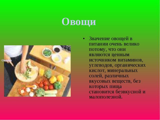 Овощи Значение овощей в питании очень велико потому, что они являются ценным...