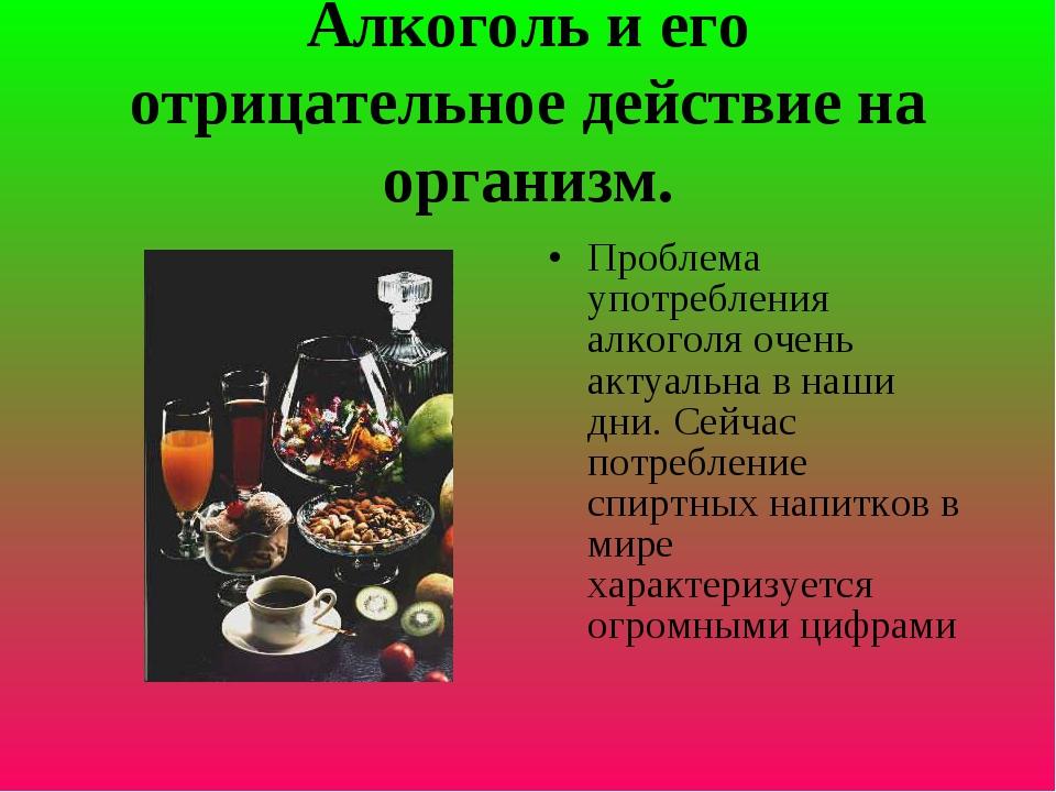 Алкоголь и его отрицательное действие на организм. Проблема употребления алко...