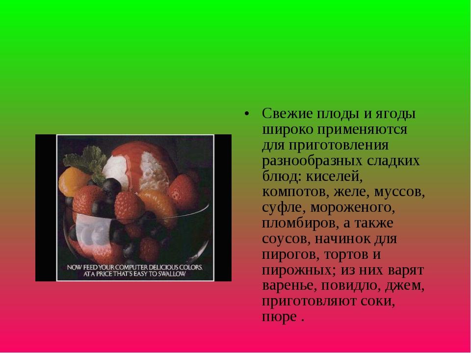 Свежие плоды и ягоды широко применяются для приготовления разнообразных сладк...