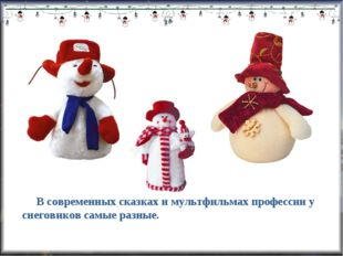 В современных сказках и мультфильмах профессии у снеговиков самые разные.