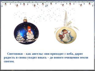 Снеговики – как ангелы: они приходят с неба, дарят радость и снова уходят вв