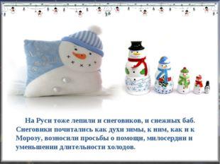 На Руси тоже лепили и снеговиков, и снежных баб. Снеговики почитались как ду