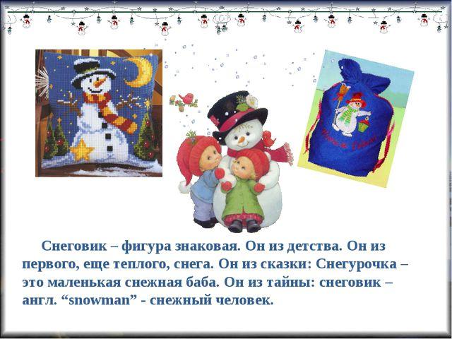 Снеговик – фигура знаковая. Он из детства. Он из первого, еще теплого, снега...