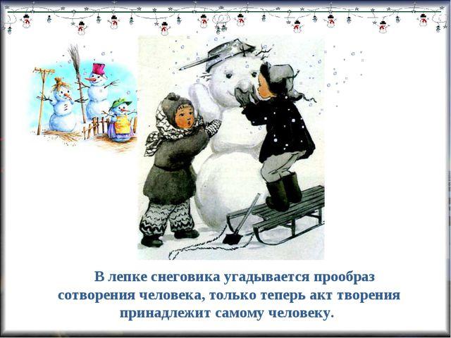 В лепке снеговика угадывается прообраз сотворения человека, только теперь ак...