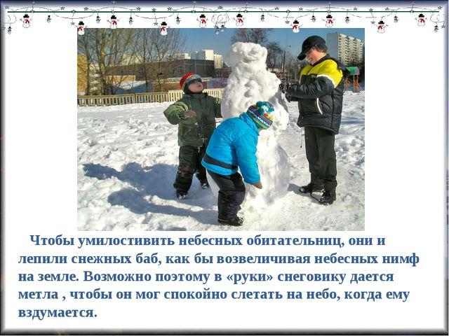 Чтобы умилостивить небесных обитательниц, они и лепили снежных баб, как бы в...