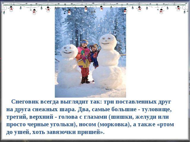Снеговик всегда выглядит так: три поставленных друг на друга снежных шара. Д...