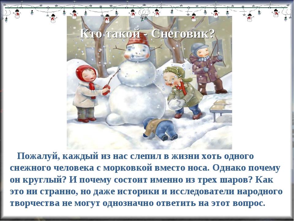 Пожалуй, каждый из нас слепил в жизни хоть одного снежного человека с морков...