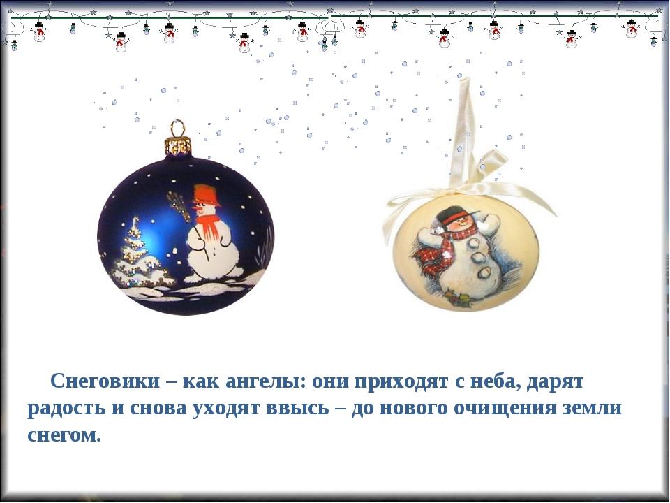 Снеговики – как ангелы: они приходят с неба, дарят радость и снова уходят вв...