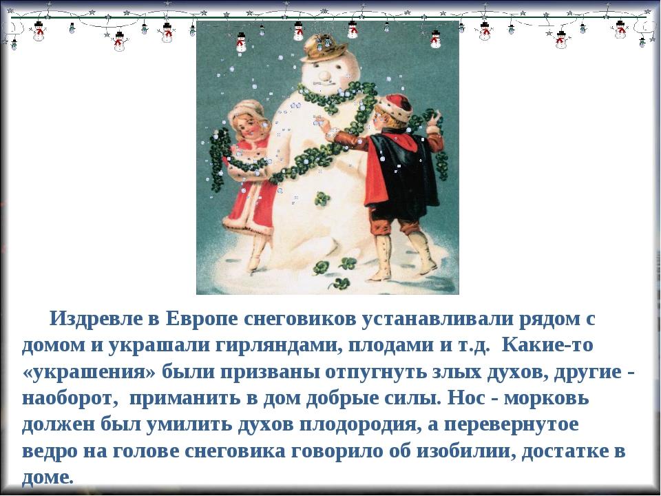 Издревле в Европе снеговиков устанавливали рядом с домом и украшали гирлянда...