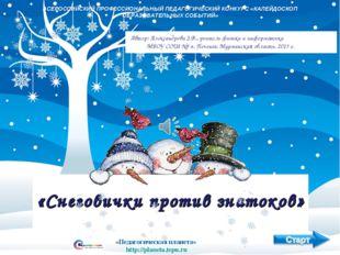 «Снеговички против знатоков» «Педагогическая планета» http://planeta.tspu.ru