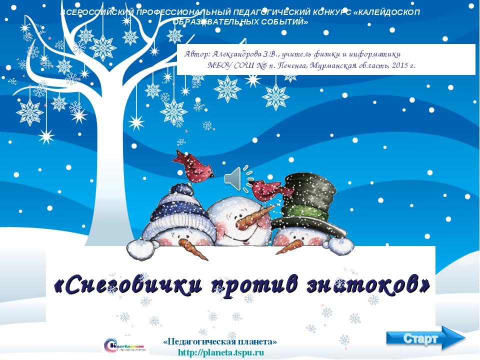 «Снеговички против знатоков» «Педагогическая планета» http://planeta.tspu.ru...