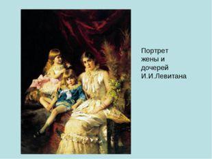 Портрет жены и дочерей И.И.Левитана