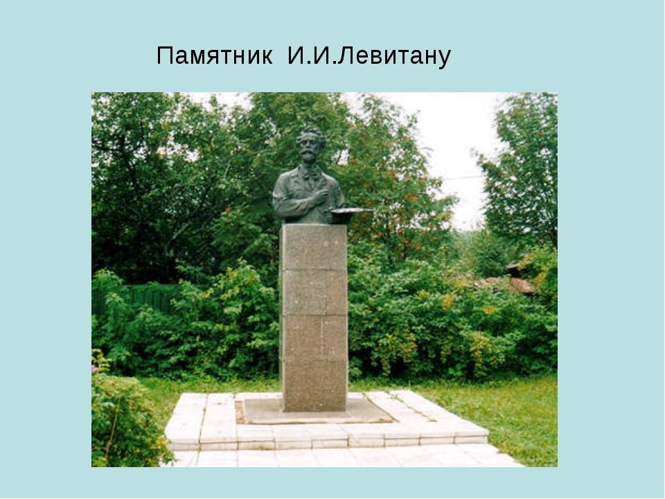 Памятник И.И.Левитану