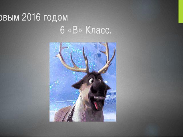 С новым 2016 годом 6 «В» Класс.