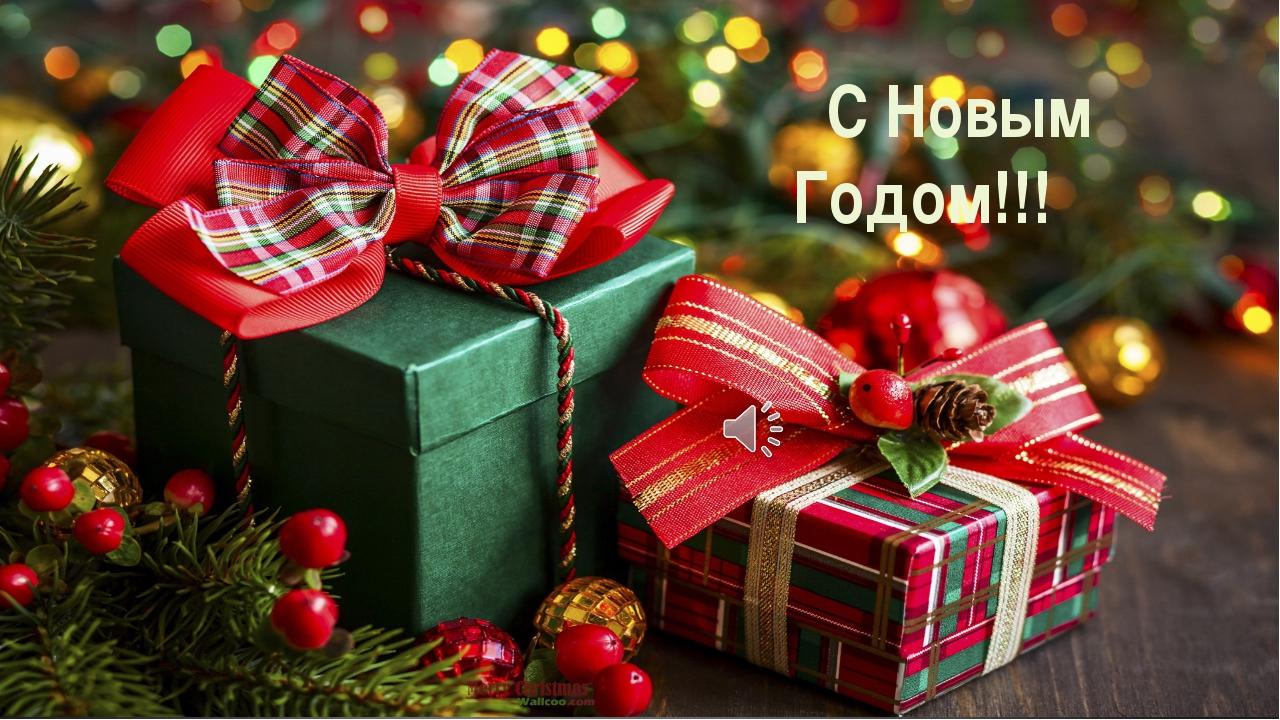 С новым годом!!! С Новым Годом!!!