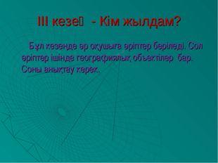 ІІІ кезең - Кім жылдам? Бұл кезеңде әр оқушыға әріптер беріледі. Сол әріптер