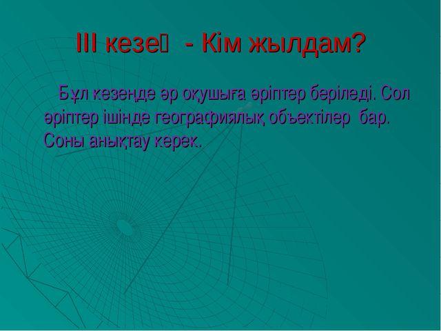 ІІІ кезең - Кім жылдам? Бұл кезеңде әр оқушыға әріптер беріледі. Сол әріптер...