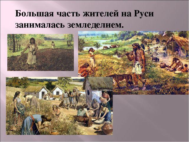 Большая часть жителей на Руси занималась земледелием.