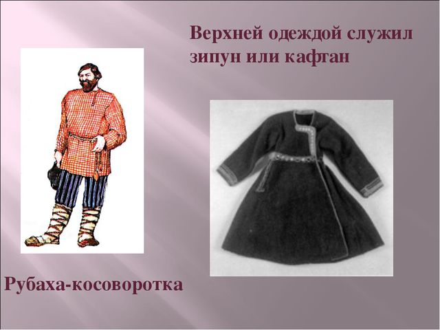 Верхней одеждой служил зипун или кафтан Рубаха-косоворотка