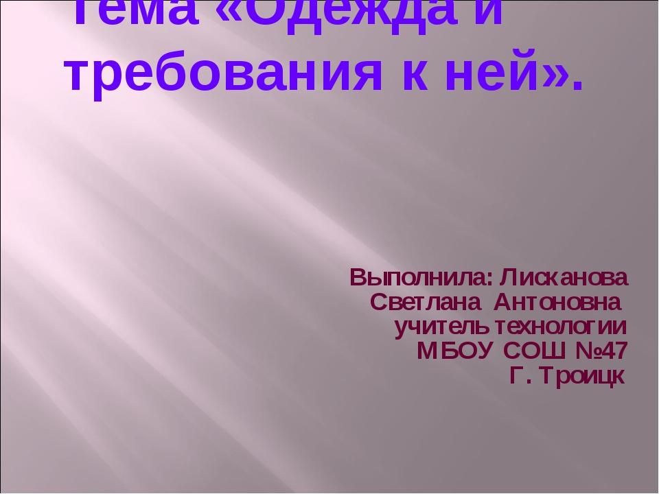 Тема «Одежда и требования к ней». Выполнила: Лисканова Светлана Антоновна учи...