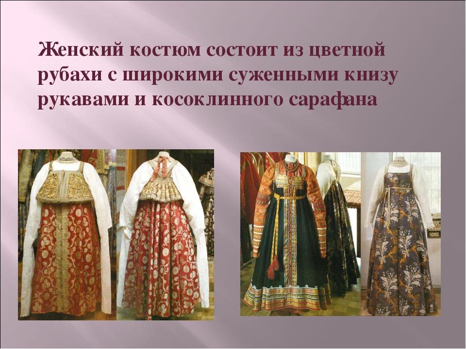 Женский костюмсостоит из цветной рубахи с широкими суженными книзу рукавами...