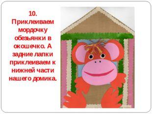 10. Приклеиваем мордочку обезьянки в окошечко. А задние лапки приклеиваем к н