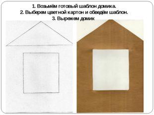 1. Возьмём готовый шаблон домика. 2. Выберем цветной картон и обведём шаблон.