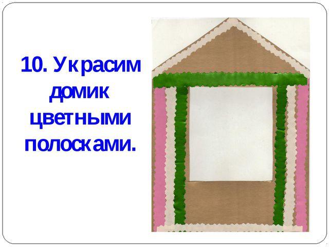 10. Украсим домик цветными полосками.
