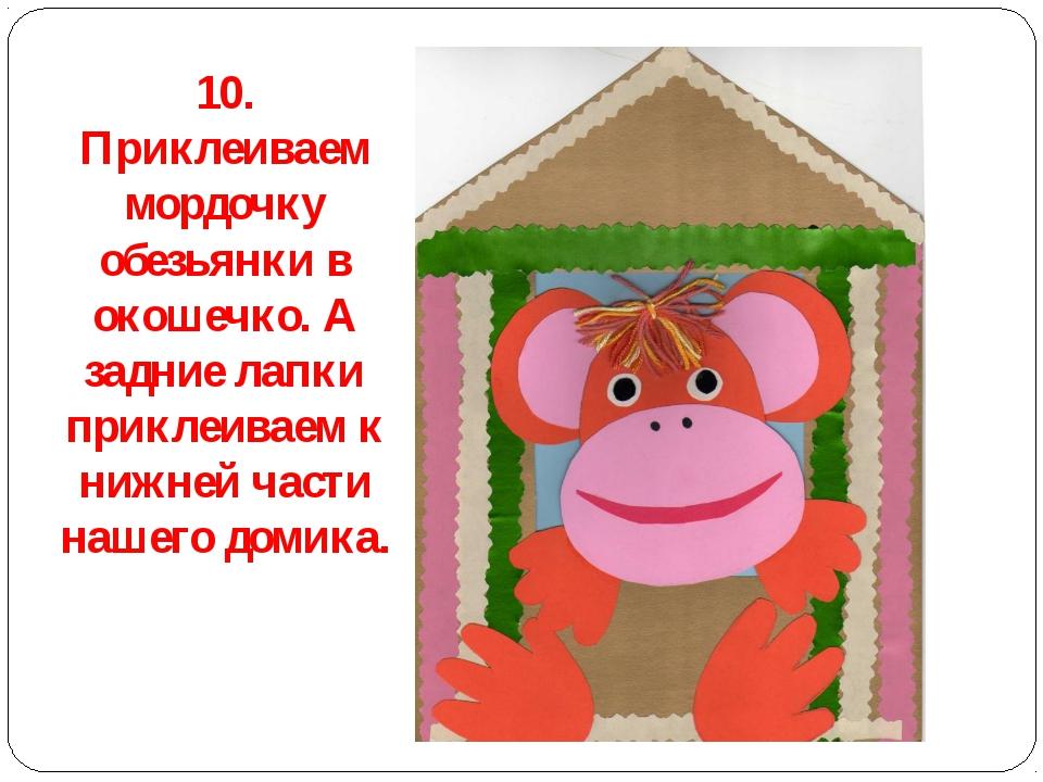 10. Приклеиваем мордочку обезьянки в окошечко. А задние лапки приклеиваем к н...