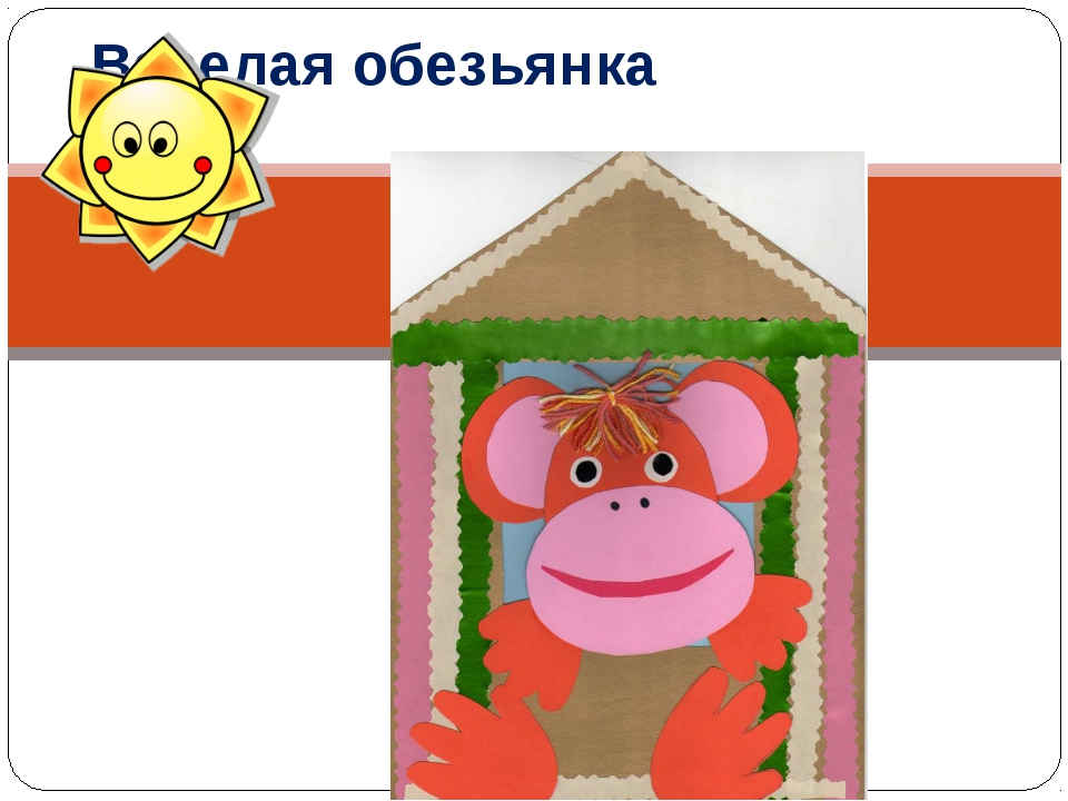 Веселая обезьянка