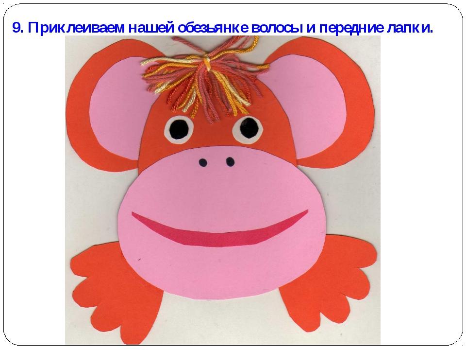 9. Приклеиваем нашей обезьянке волосы и передние лапки.