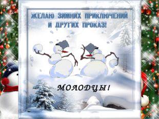 Масько Л.Г. МОЛОДЦЫ!