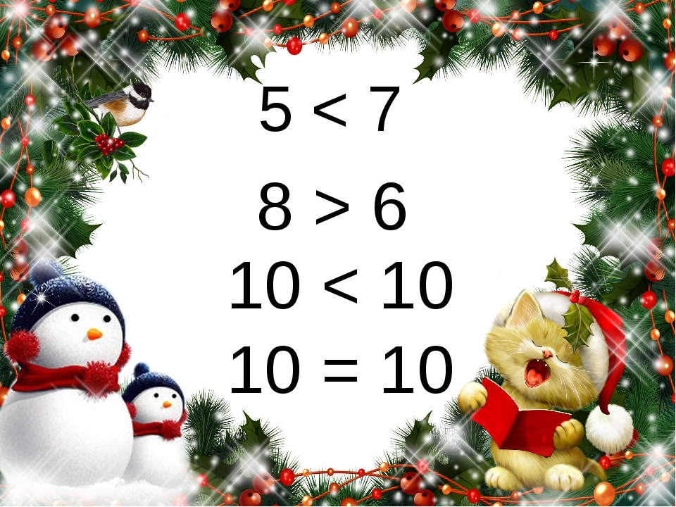 5 < 7 8 > 6 10 < 10 10 = 10