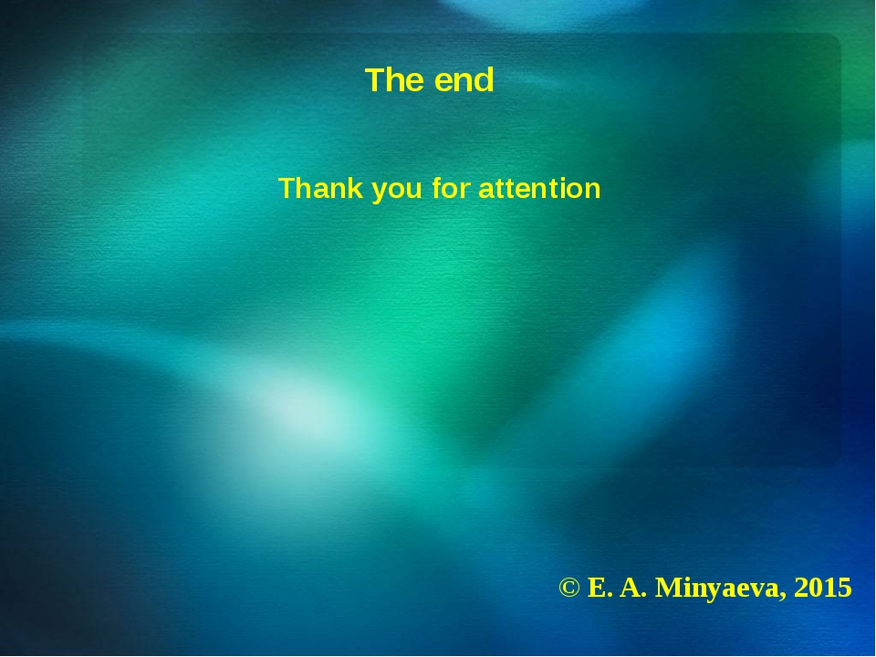 The end Thank you for attention © E. A. Minyaeva, 2015