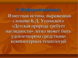 4. Информационные. Известная истина, выраженная словами К.Д. Ушинского «Детск