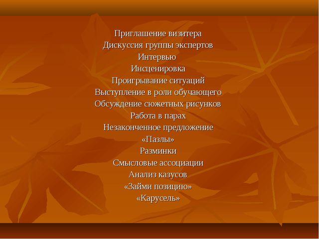 Приглашение визитера Дискуссия группы экспертов Интервью Инсценировка Проигры...