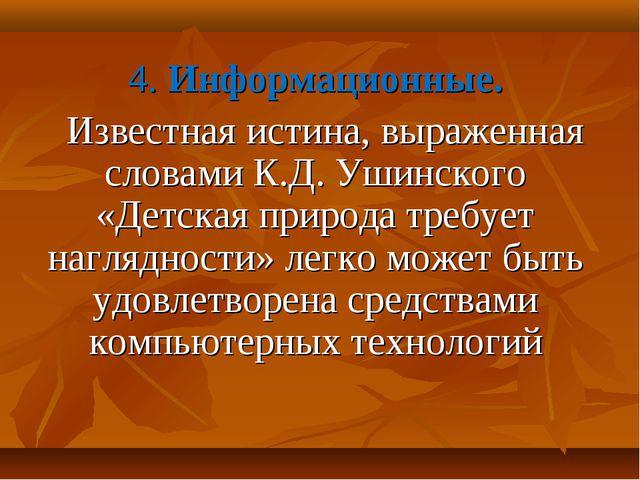 4. Информационные. Известная истина, выраженная словами К.Д. Ушинского «Детск...