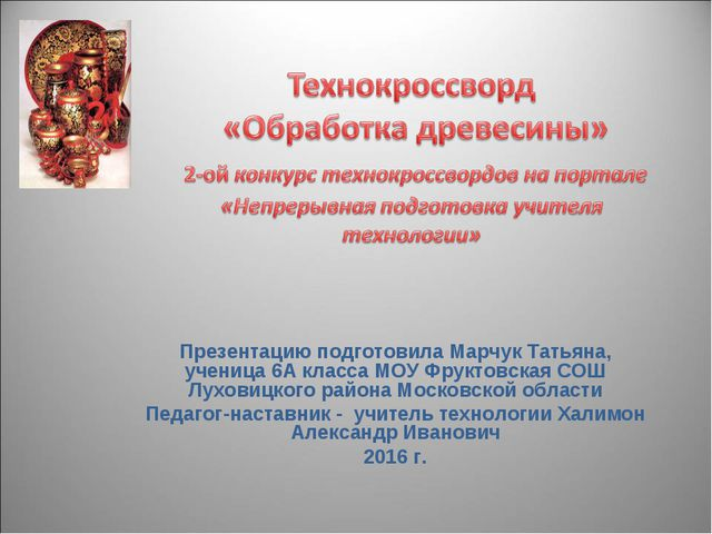 Презентацию подготовила Марчук Татьяна, ученица 6А класса МОУ Фруктовская СОШ...