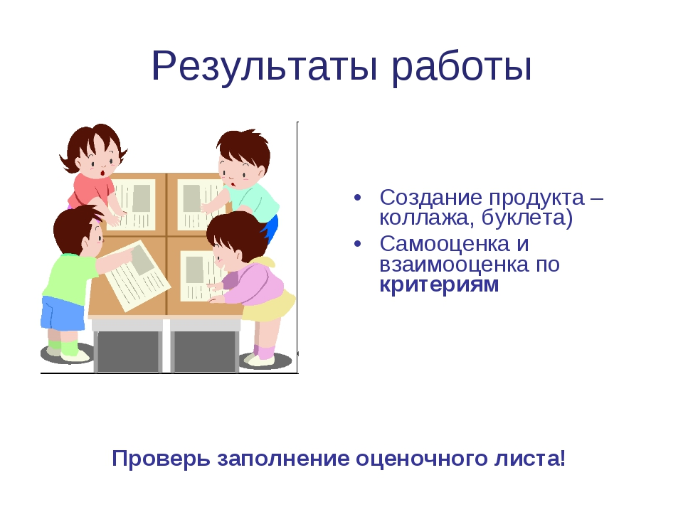 Создание продукта – коллажа, буклета) Самооценка и взаимооценка по критериям...