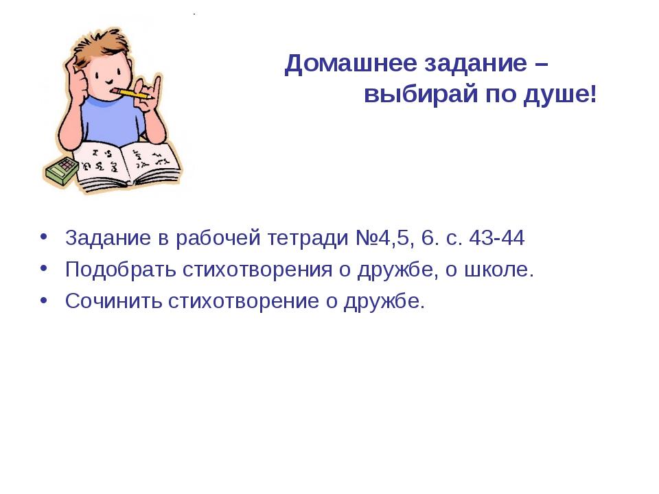 Домашнее задание – выбирай по душе! Задание в рабочей тетради №4,5, 6. с. 43...