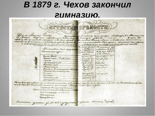 В 1879 г. Чехов закончил гимназию.