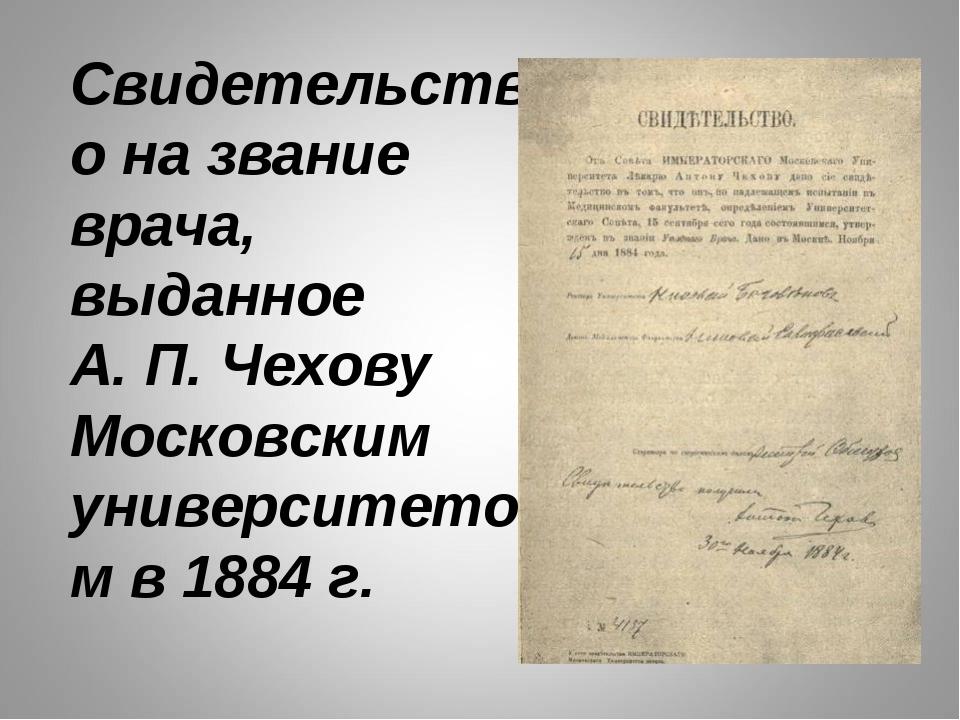 Свидетельство на звание врача, выданное А. П. Чехову Московским университетом...