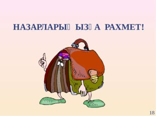 НАЗАРЛАРЫҢЫЗҒА РАХМЕТ! *